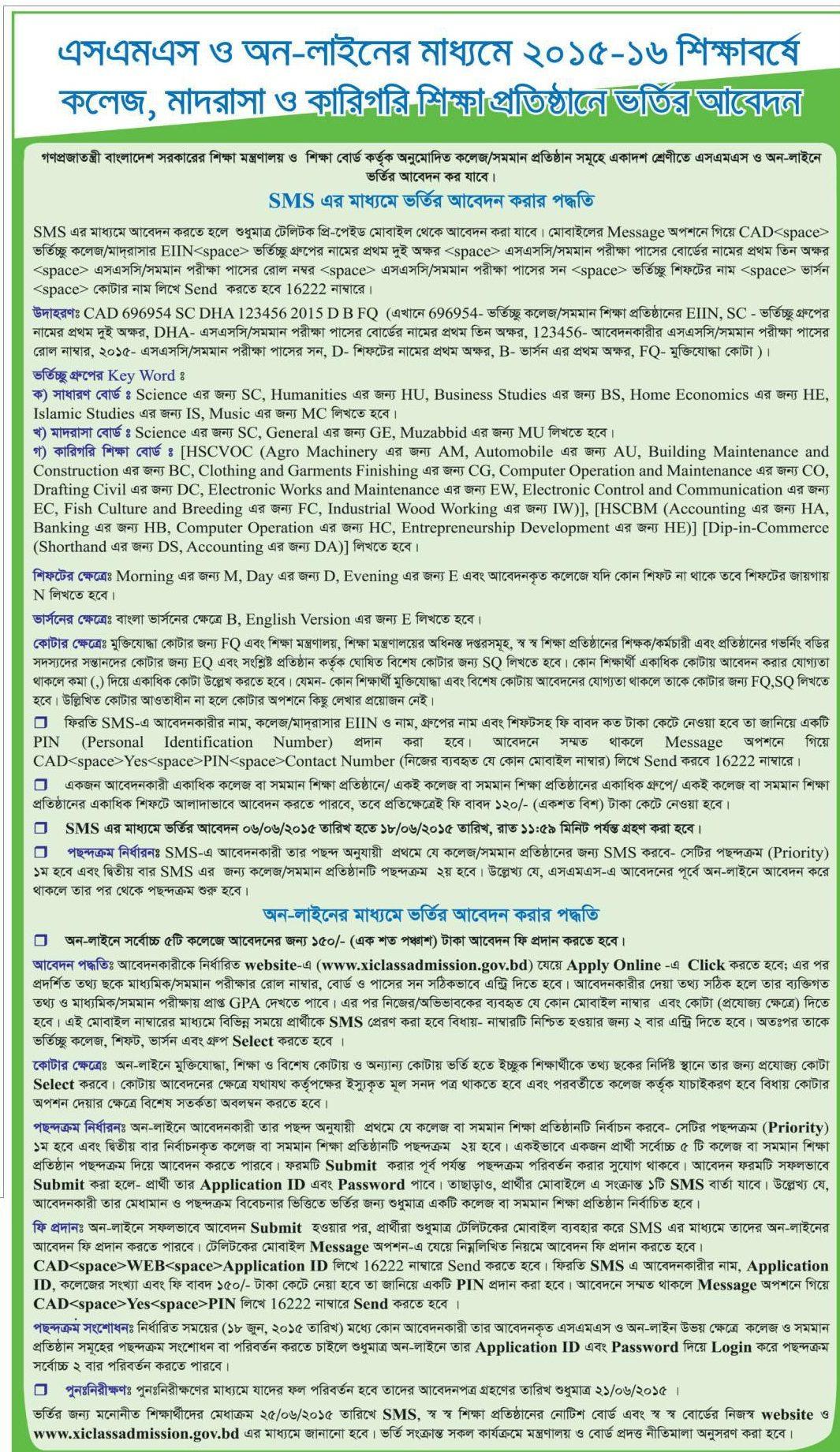 HSC admission 2015