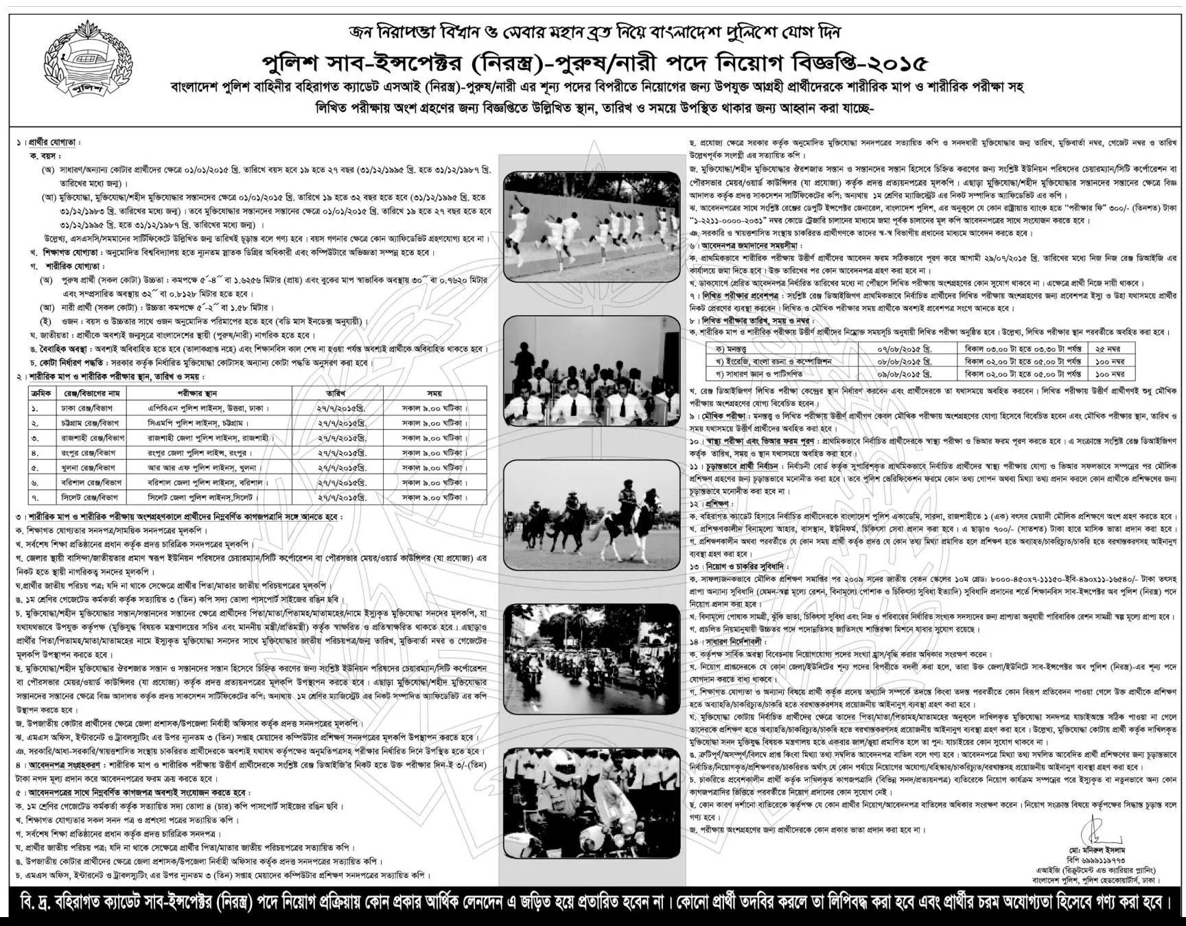 Bangladesh SI Police Circular 2015