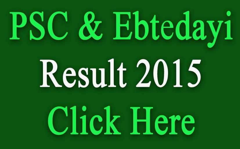 Ebtadayee Result 2015 Download