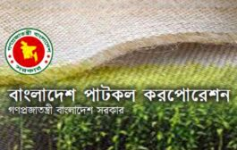 Hot Jobs in Bangladesh Jute Mill Corporation - 550 People Recruitment