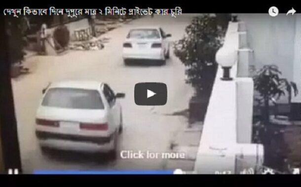 Strange Car Steal